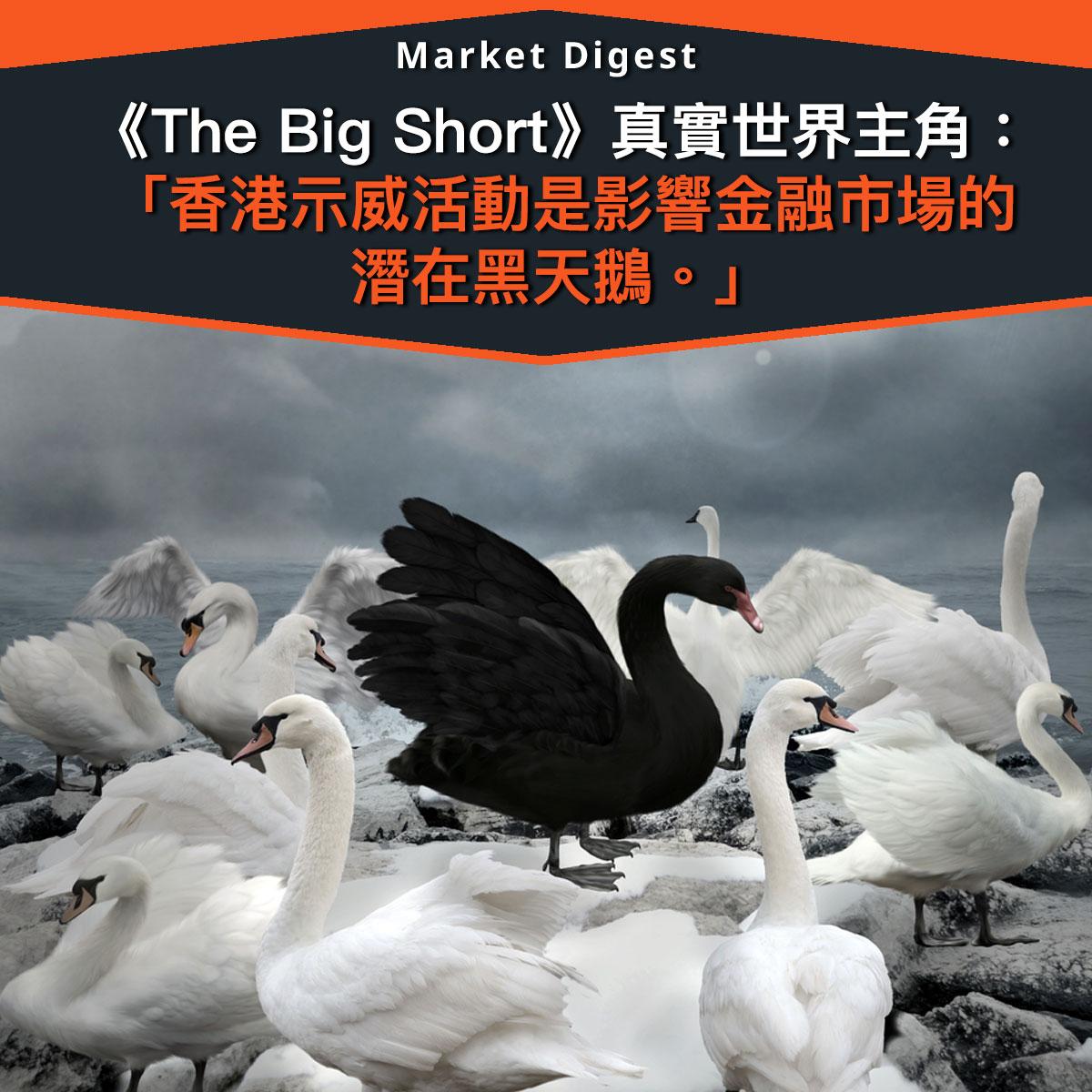 《The Big Short》真實世界主角: 「香港示威活動是影響金融市場的 潛在黑天鵝。」
