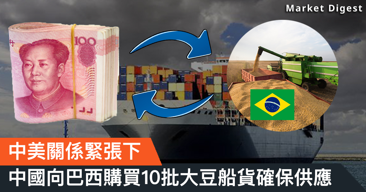 【市場熱話】中國向巴西購逾10批大豆船貨,從美國以外尋找貨源