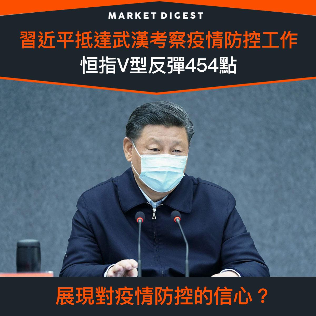 【市場熱話】習近平抵達武漢考察疫情防控工作,恒指V型反彈454點