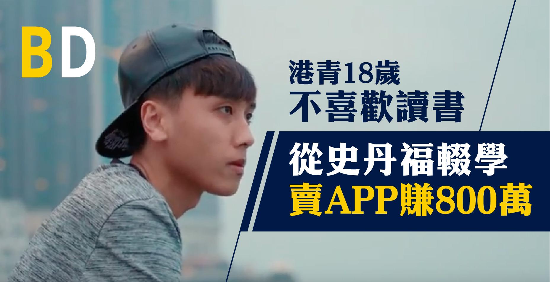 【香港人的創業故事】港青18歲不喜歡讀書,從史丹福輟學賣APP賺800萬