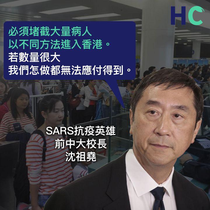 【#武漢肺炎】沈祖堯:「必須堵截大量病人以不同方法進入香港。」