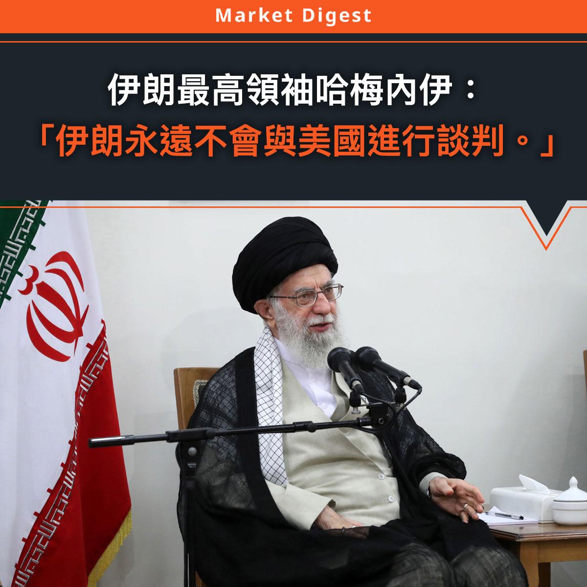 【伊朗局勢】伊朗最高領袖哈梅內伊: 「伊朗永遠不會與美國進行談判。」