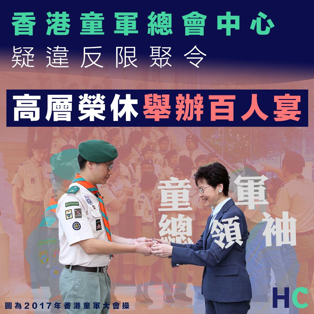 香港童軍總會中心疑舉行百人宴 民政署聯同食環署展開調查