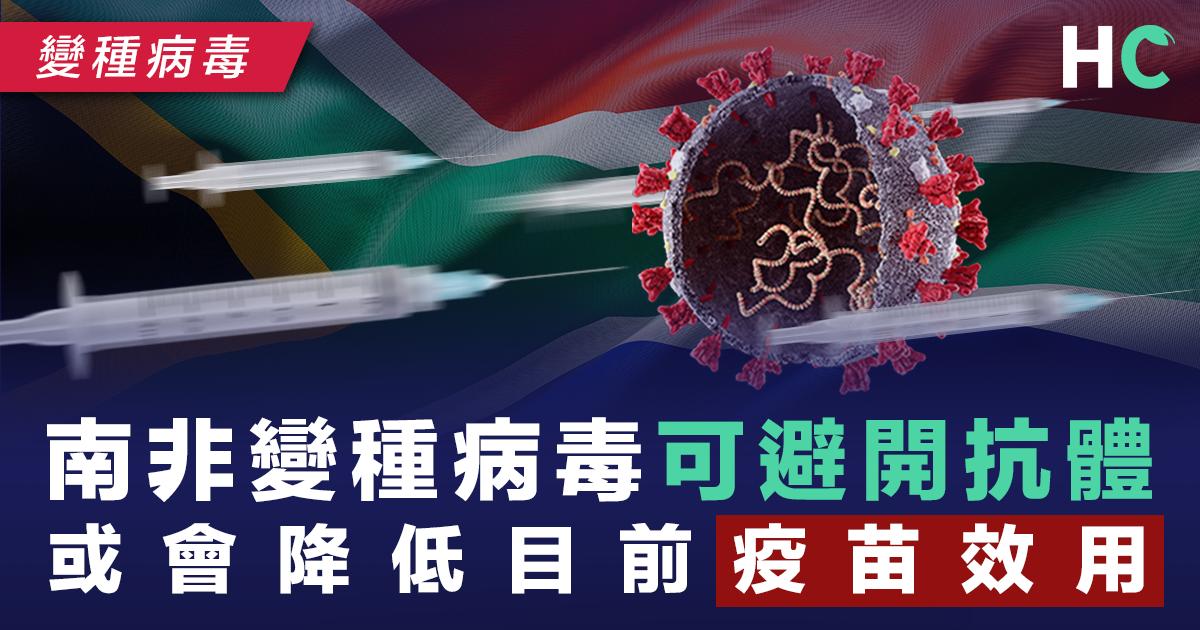 南非變種病毒可避開抗體 或降低目前疫苗效用