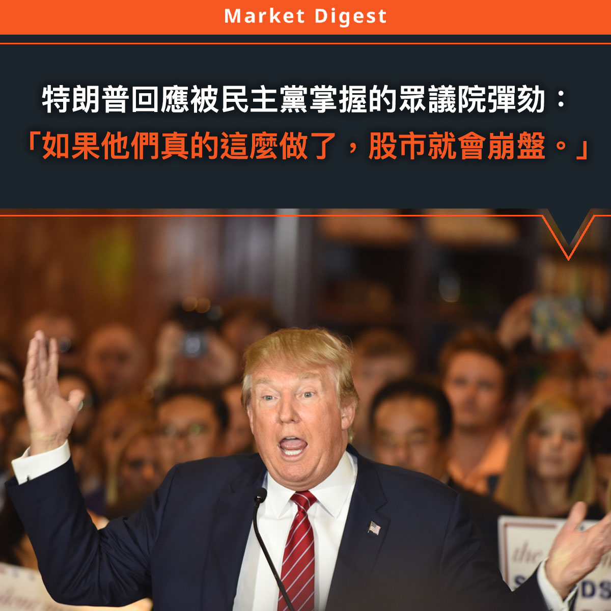 【市場熱話】特朗普回應被民主黨掌握的眾議院彈劾: 「如果他們真的這麼做了,股市就會崩盤。」