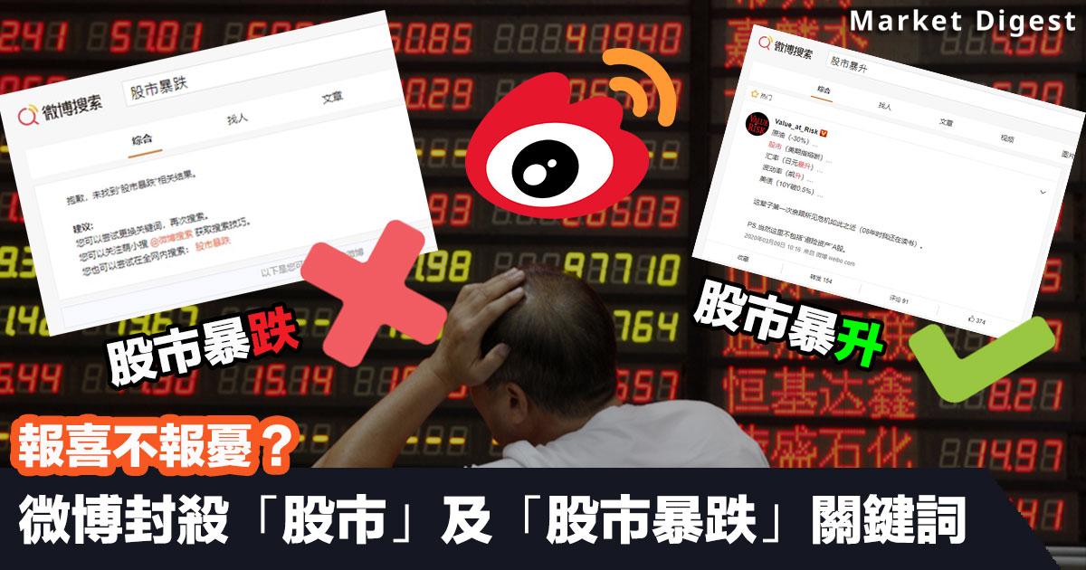 中國股市或成禁忌?
