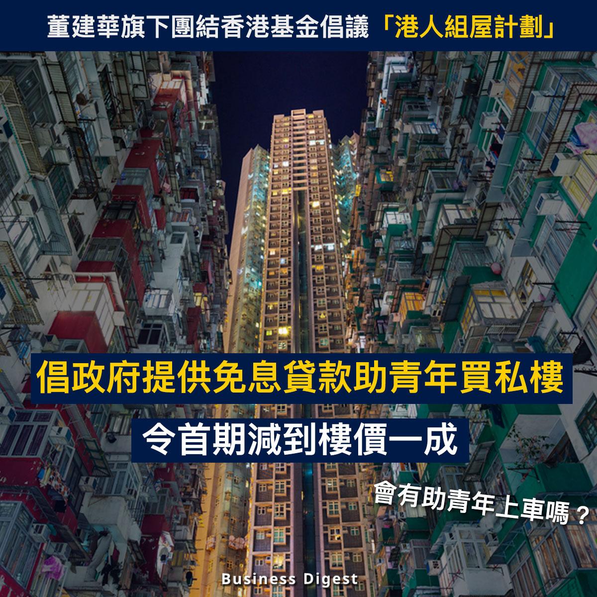 【商業熱話】團結香港基金倡議「港人組屋計劃」,倡政府提供免息貸款助青年買私樓