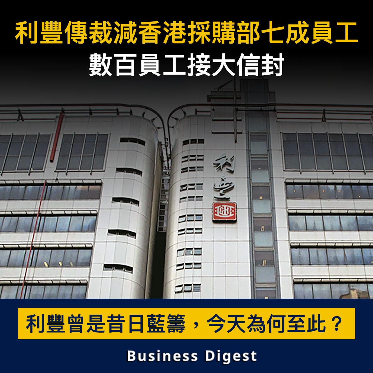 【商業熱話】利豐傳裁減香港採購部七成員工,數百員工接大信封