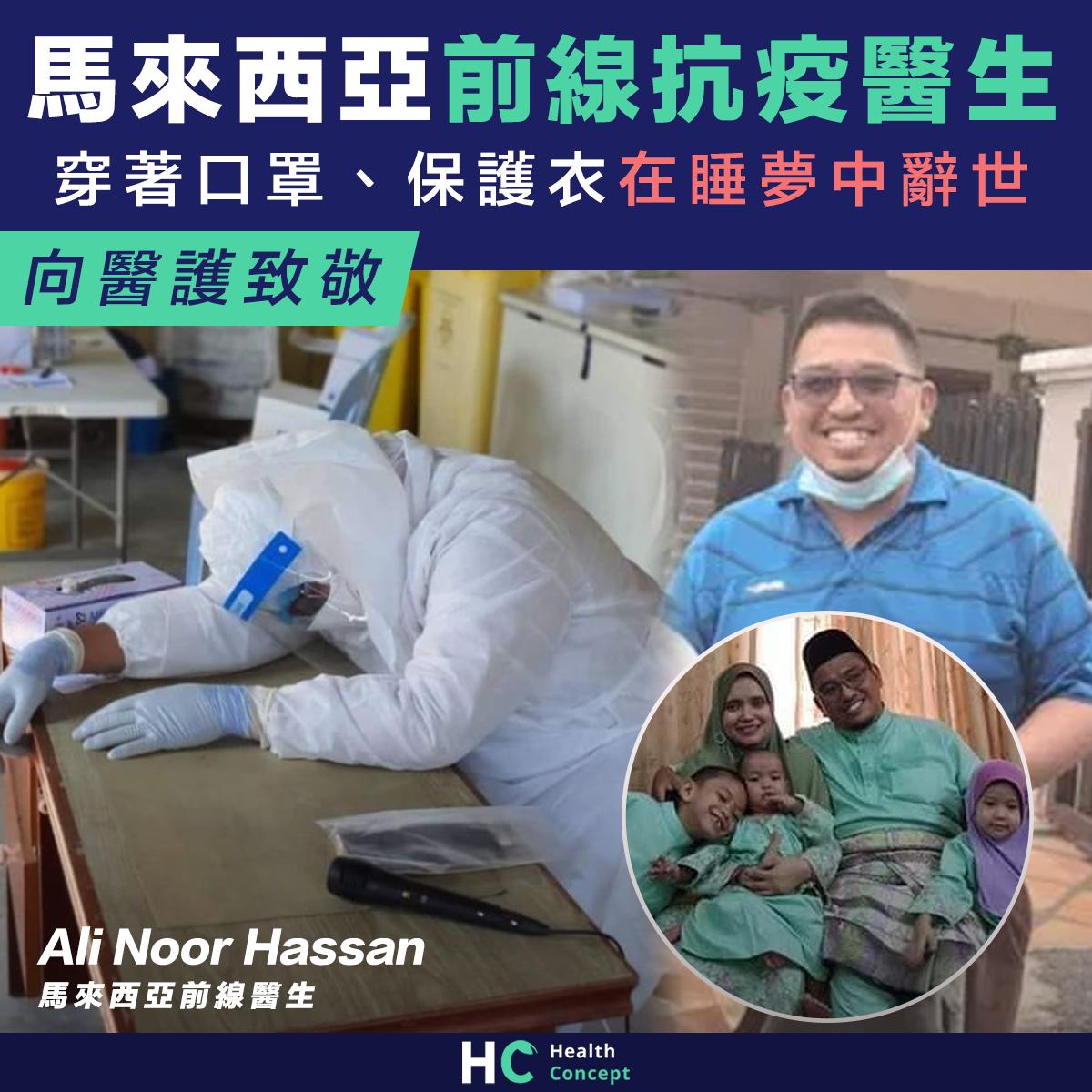 馬來西亞前線抗疫醫生 穿著保護衣在睡夢中辭世