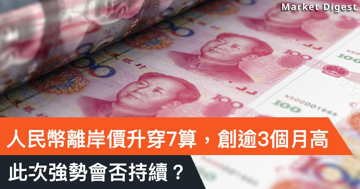 【市場熱話】人民幣離岸價升穿7算,創逾3個月高