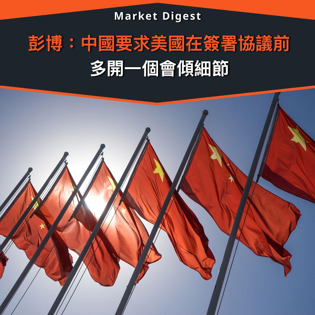 【中美貿易戰】彭博:中國要求美國在簽署協議前,多開一個會傾細節