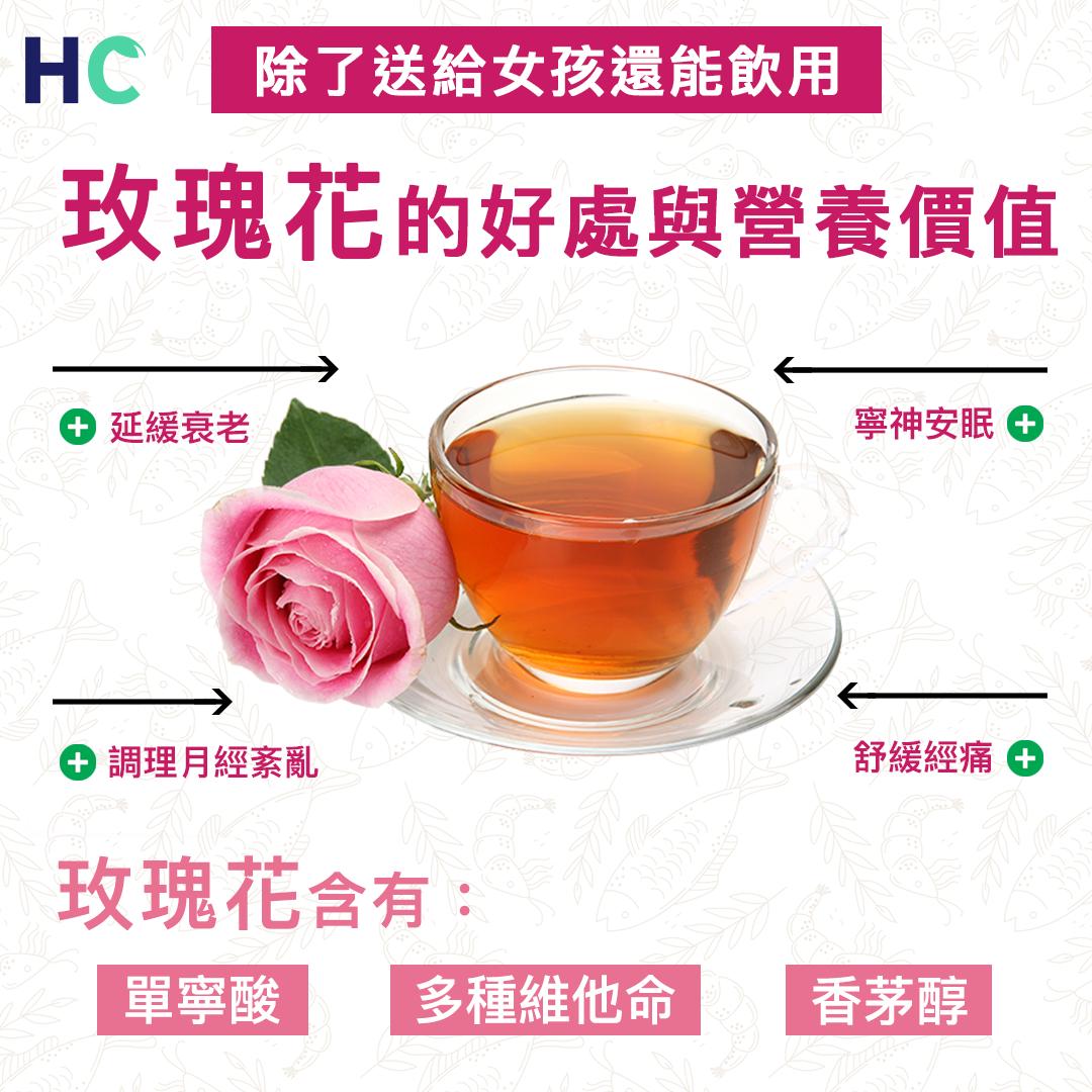 【#營養食物】玫瑰花的好處與營養價值