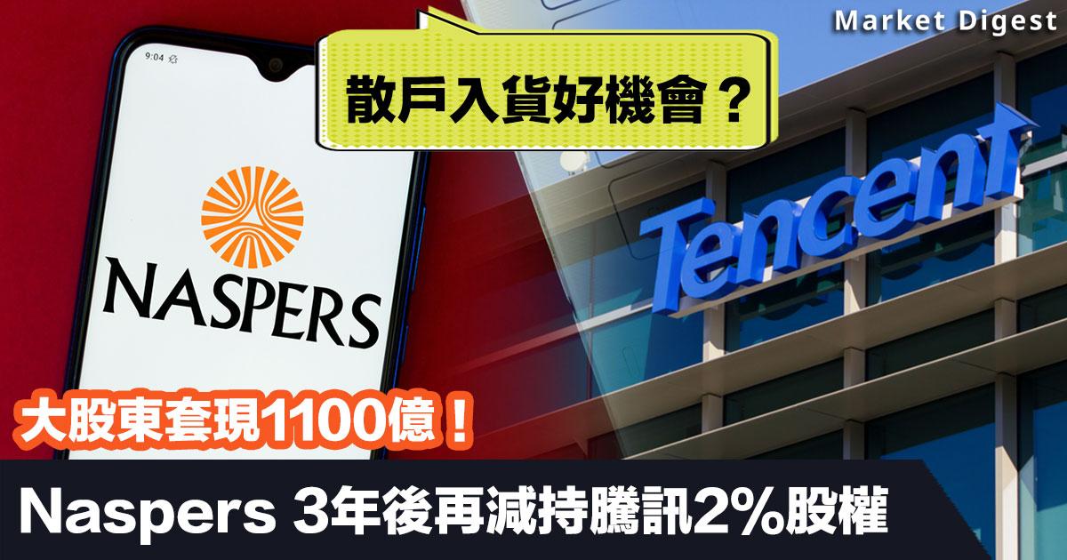 Naspers 3年後再減持騰訊2%股權(shutterstock)