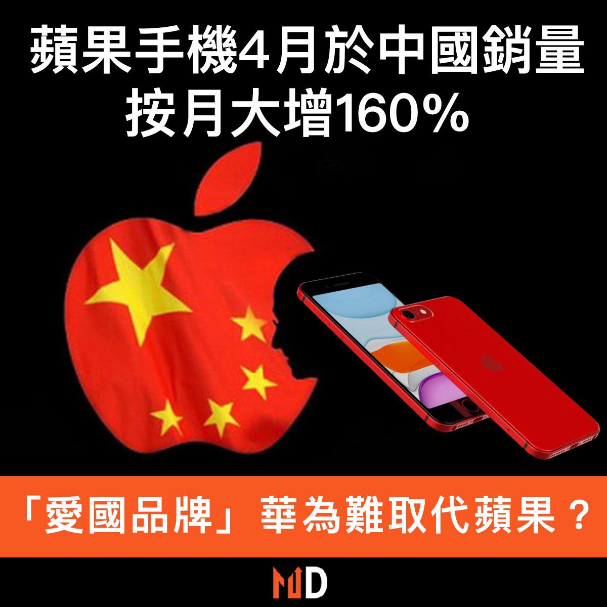 【#市場熱話】蘋果手機4月於中國銷量按月大增160%