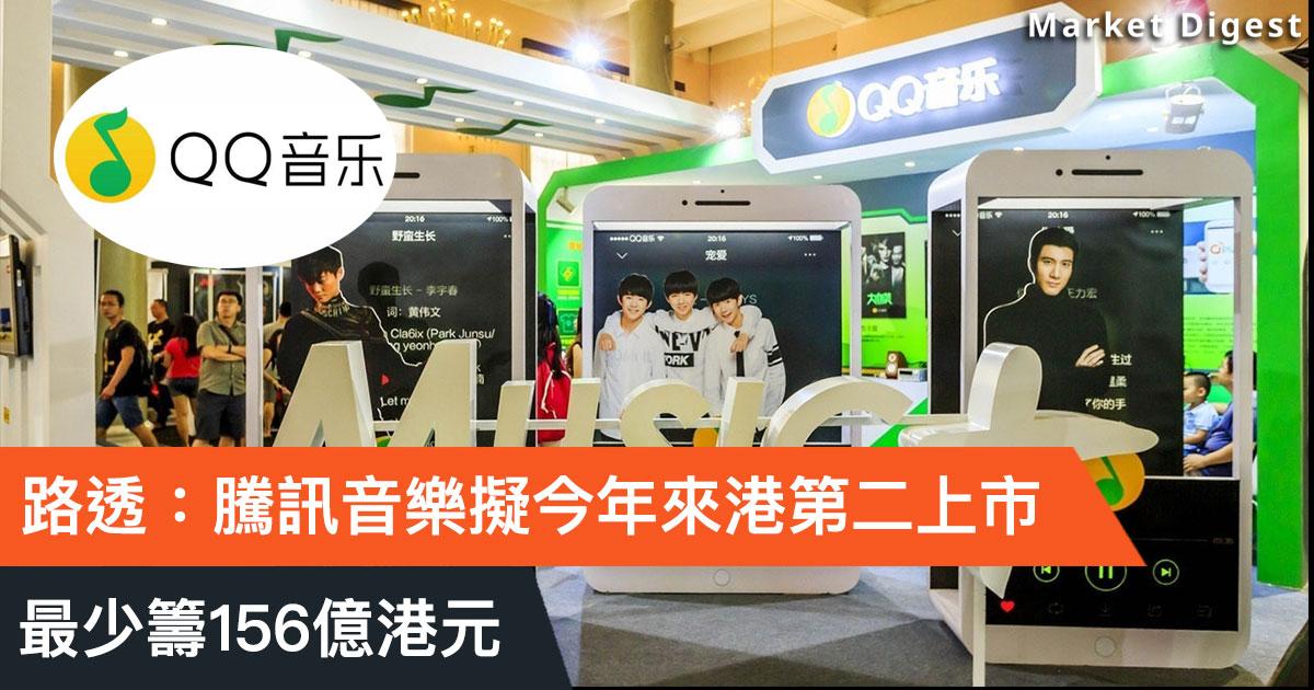 路透:騰訊音樂擬今年來港第二上市,最少籌156億港元
