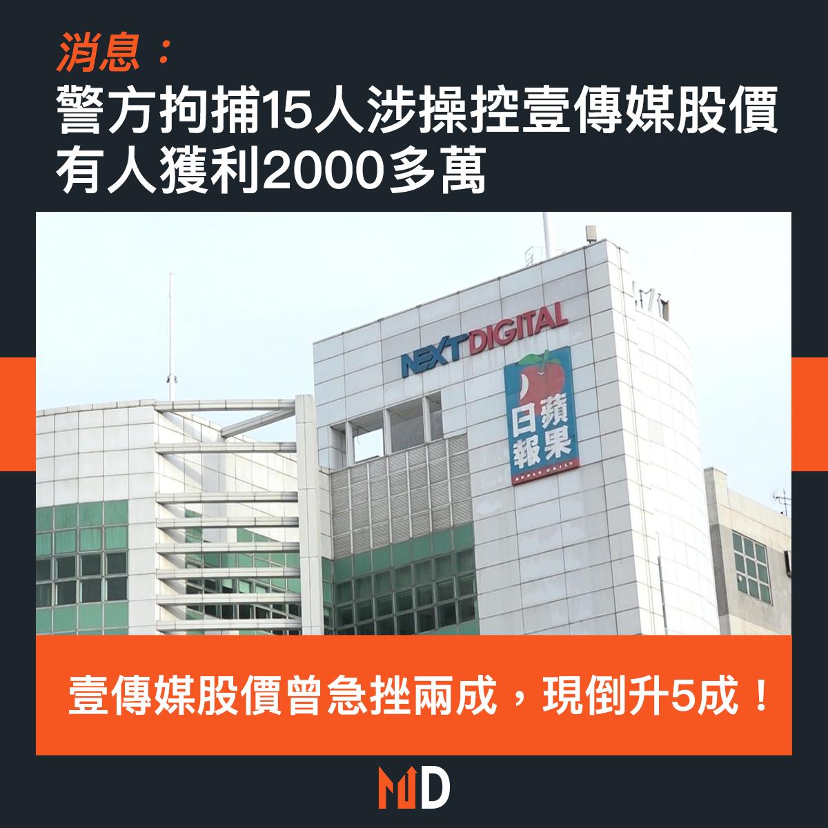 【市場熱話】消息:警方拘捕15人涉操控壹傳媒股價,有人獲利2000多萬