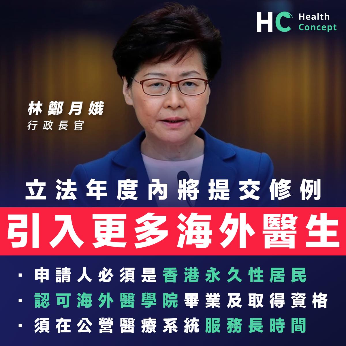 林鄭:立法年度內將提交修例 引入更多海外醫生