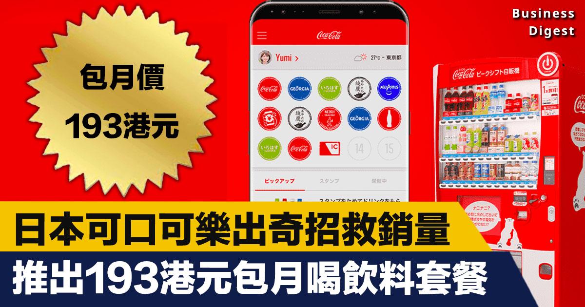 據《日經新聞》報導,日本可口可樂公布4月中開始推出使用自動販賣機的飲料包月服務