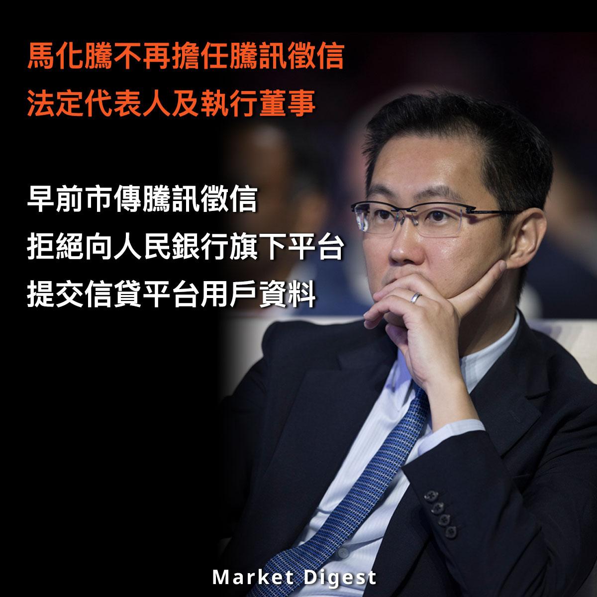 【市場熱話】馬化騰不再擔任騰訊徵信法定代表人及執行董事