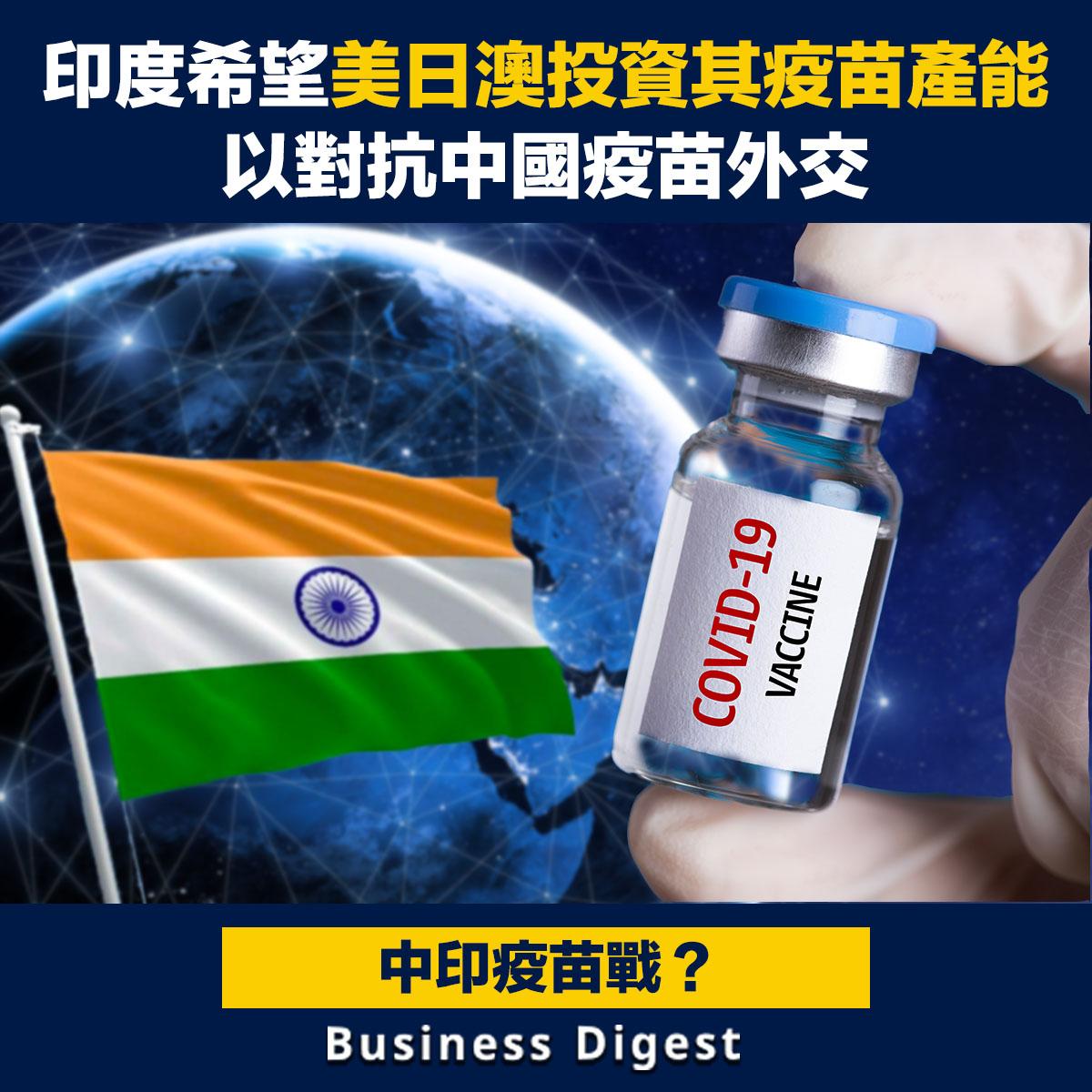 印度積極拉攏美國、日本、澳洲投資印度疫苗產能,以對抗中國的疫苗外交。