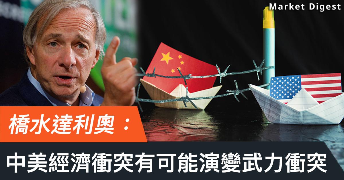 【#市場熱話】橋水達利奧:中美經濟衝突有可能演變武力衝突