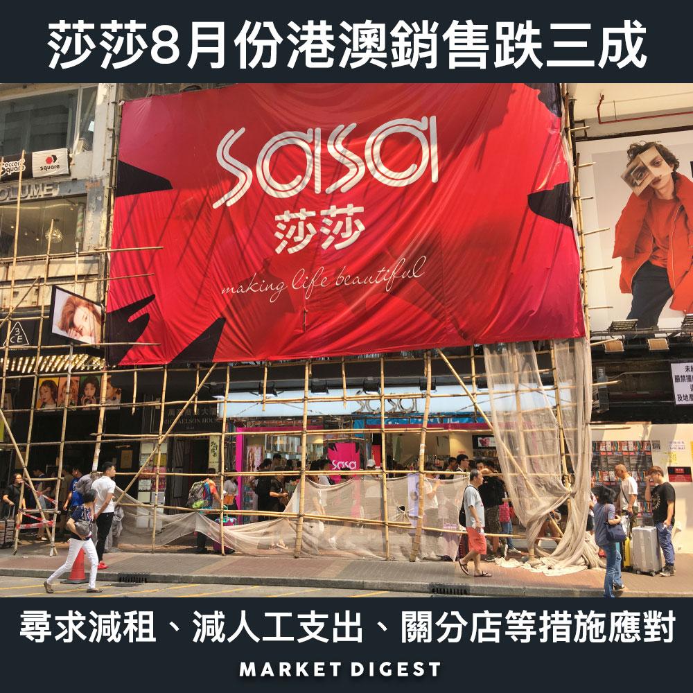 【公司盈警】莎莎8月份港澳銷售跌三成