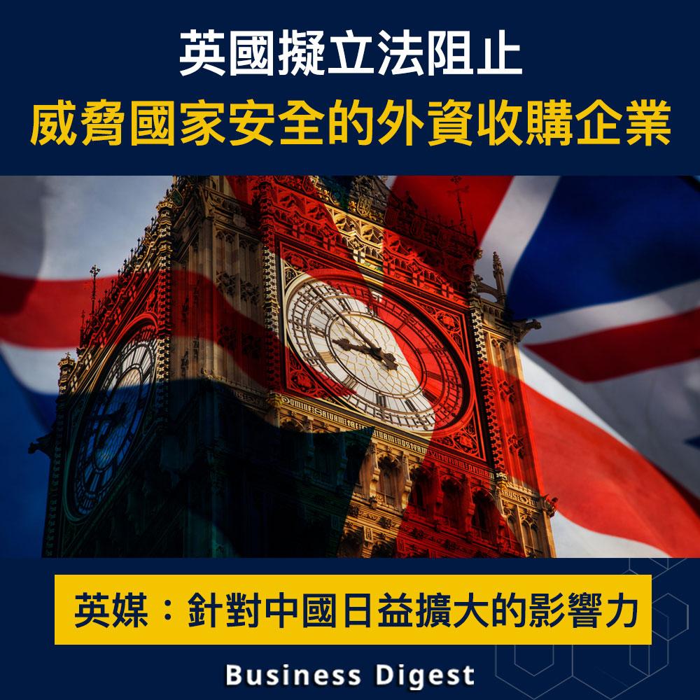 【商業熱話】英國擬立法阻止威脅國家安全的外資收購企業