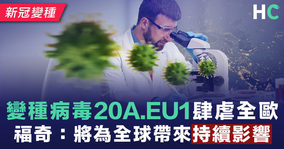 西班牙變種病毒20A.EU1肆虐全歐 福奇:將為全球帶來持續影響