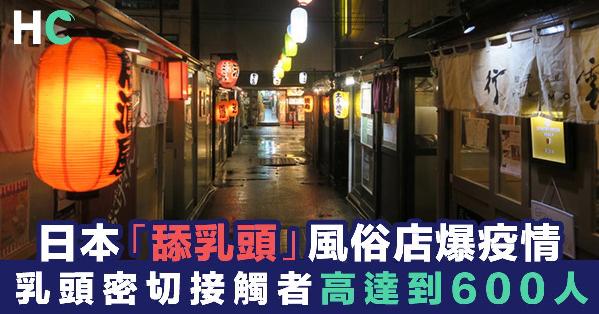 【#新型肺炎】日本「舔乳頭」風俗店爆疫情 乳頭密切接觸者高達到600人
