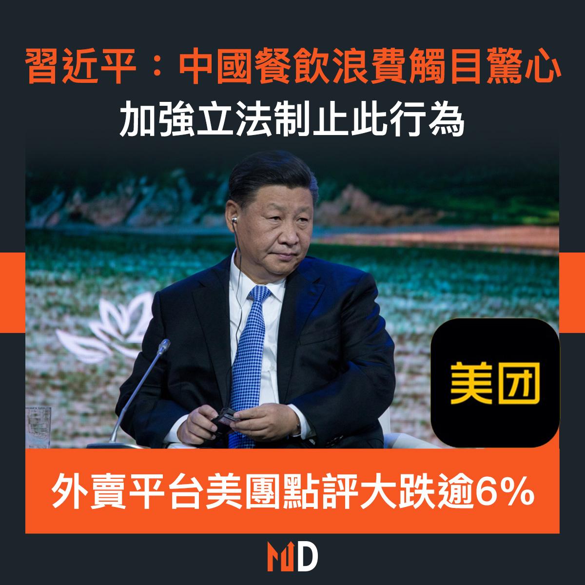【市場熱話】習近平:中國餐飲浪費觸目驚心,加強立法制止此行為