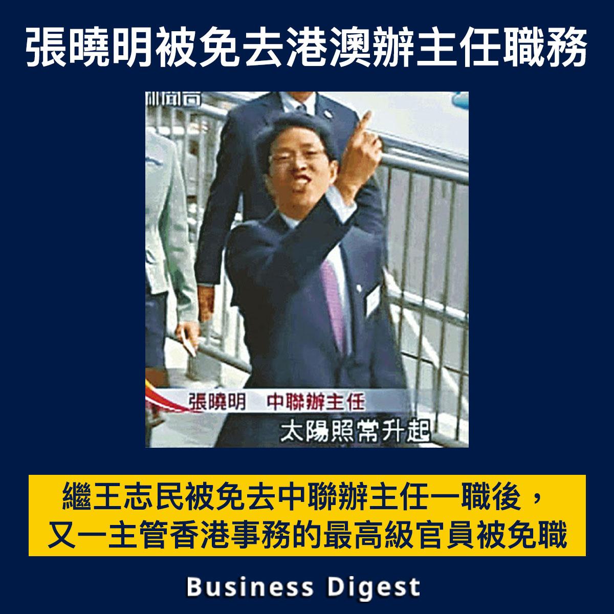 【商業熱話】張曉明被免去港澳辦主任職務