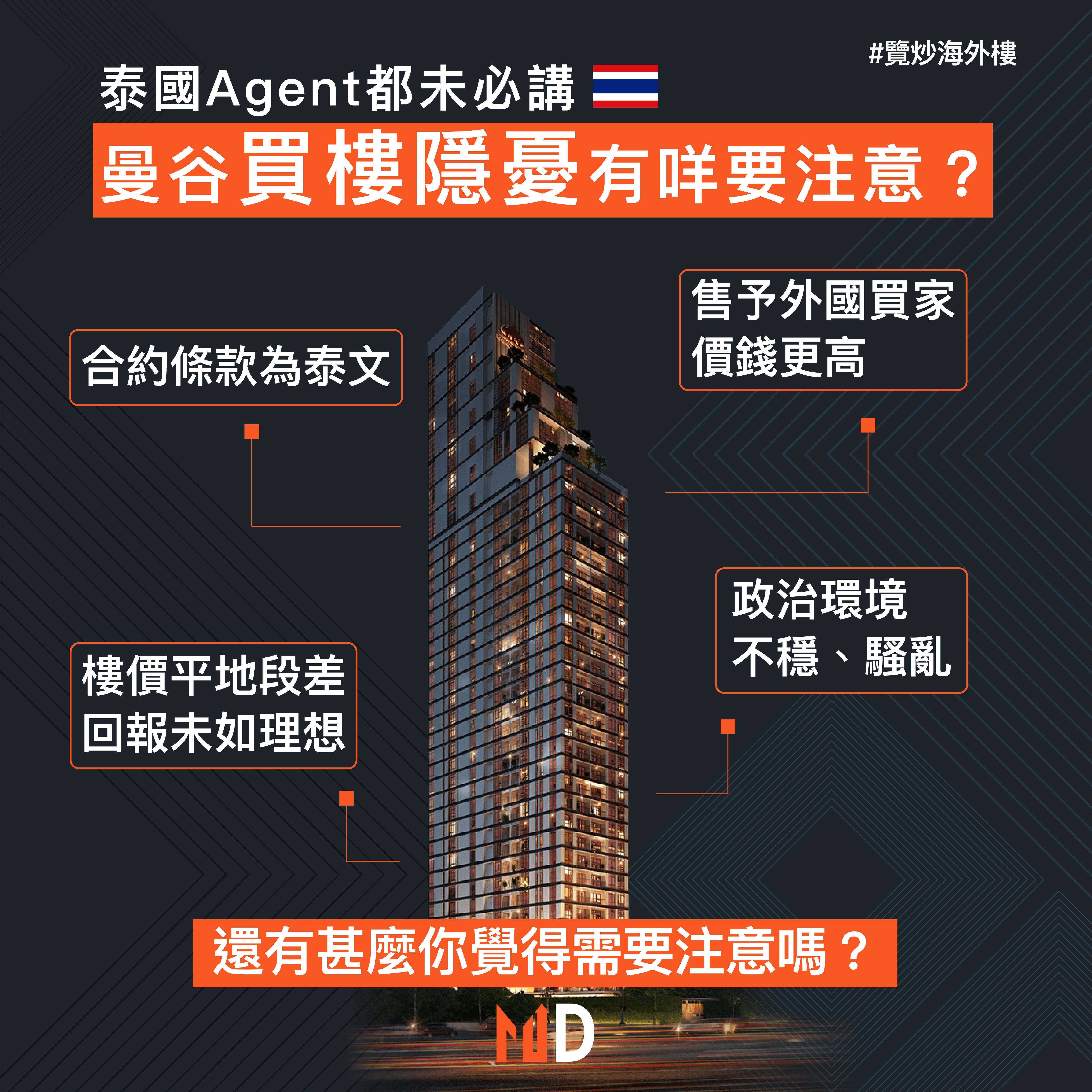 【覽炒海外樓】泰國Agent都未必講 曼谷買樓隱憂有咩要注意?