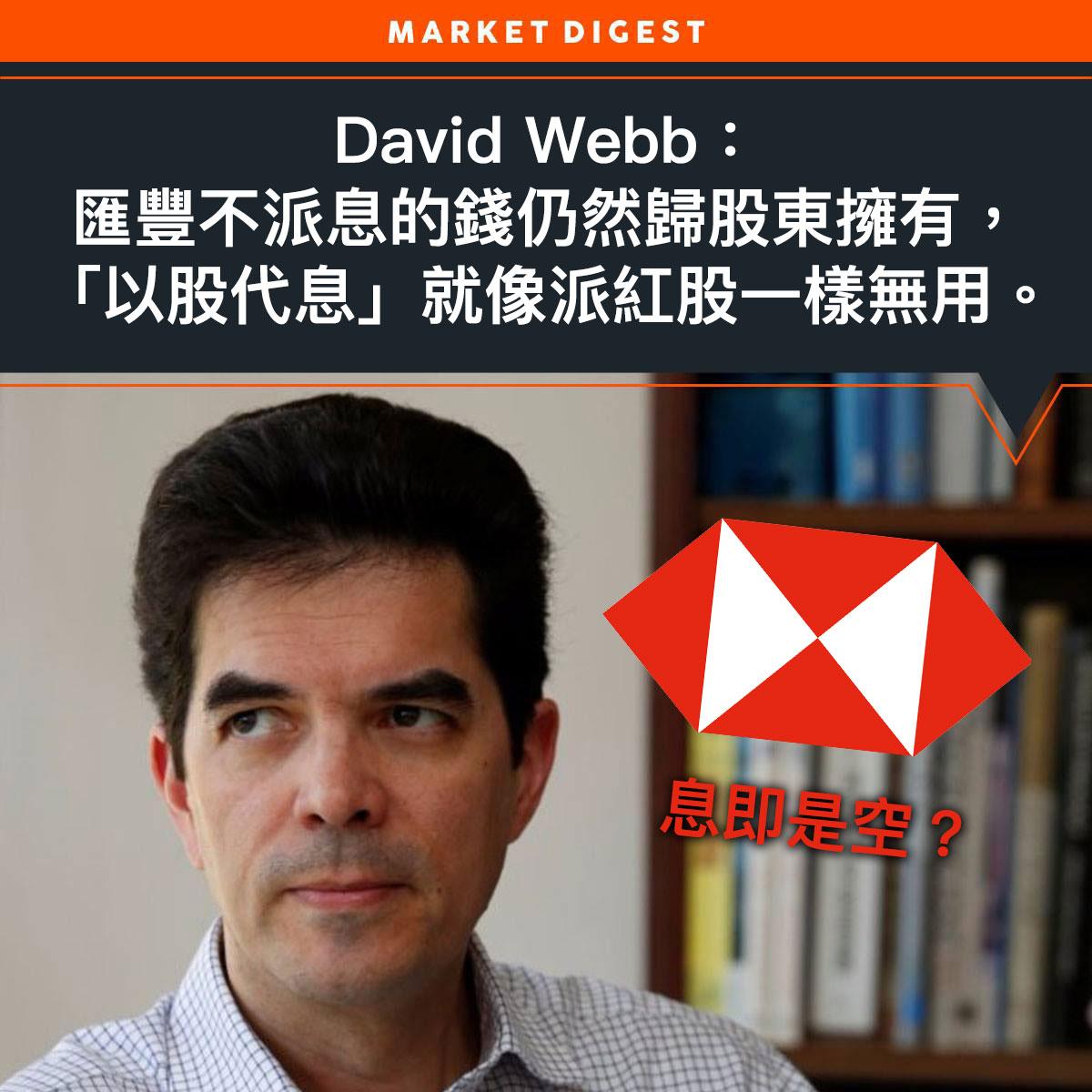 【由零開始學習股票】David Webb:匯豐不派息的錢仍然歸股東擁有,「以股代息」就像派紅股一樣無用