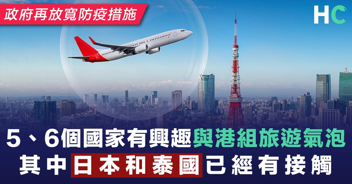 【新型肺炎】5、6個國家有興趣與港組旅遊氣泡 其中日本和泰國已經有接觸