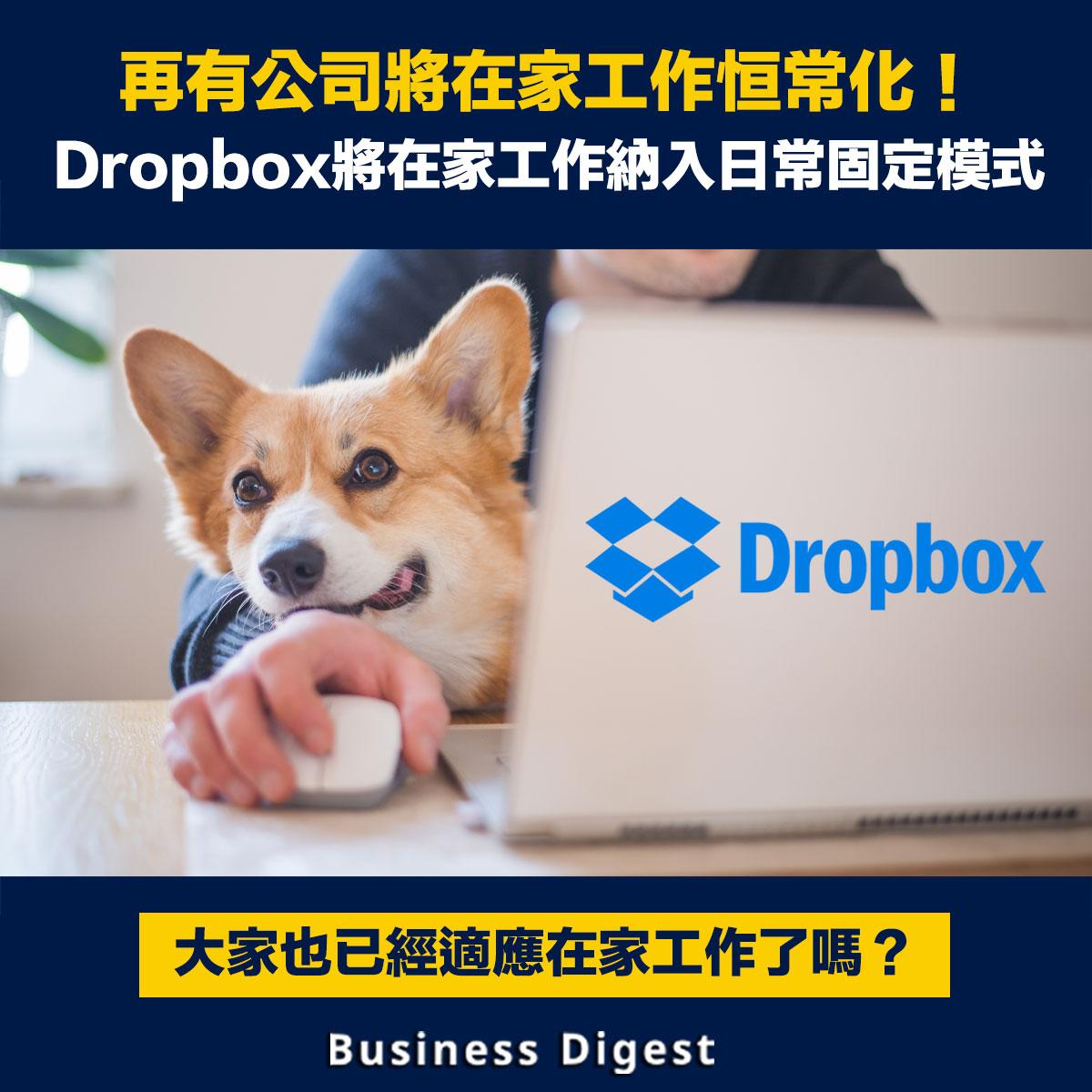 Dropbox將在家工作納入日常固定模式