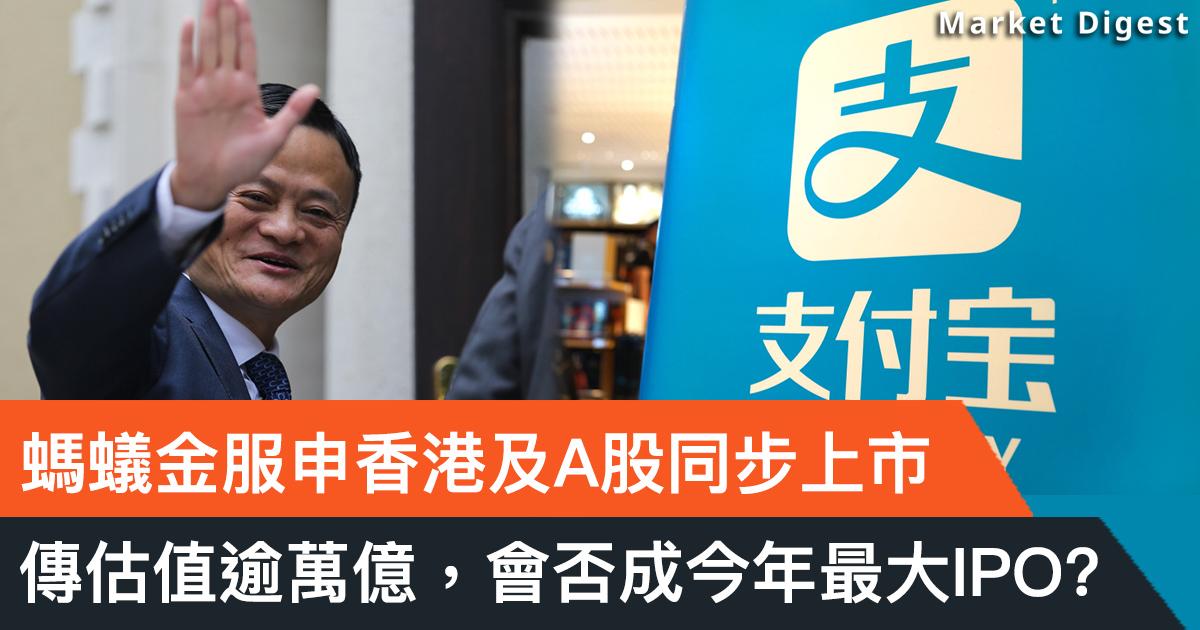 【重點新股】螞蟻金服申香港及A股同步上市