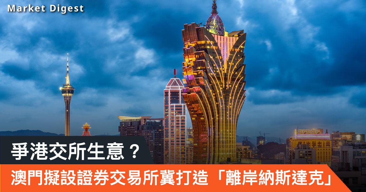 【市場熱話】澳門擬設證券交易所,冀打造中國「離岸納斯達克」