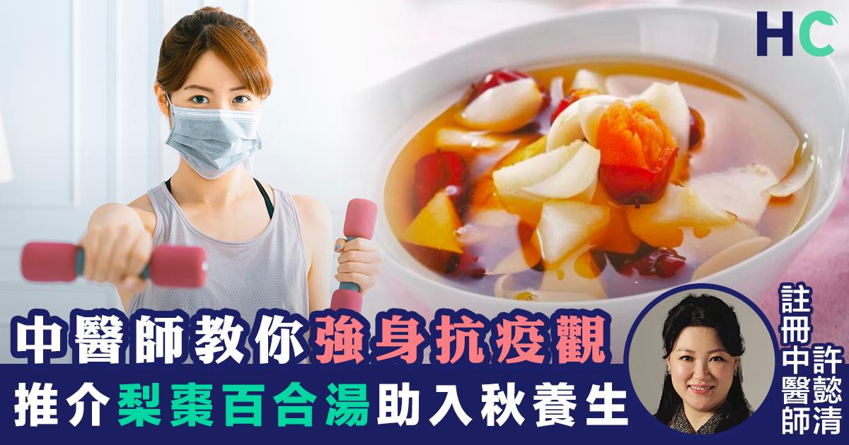 【營養食物】中醫師教你強⾝抗疫觀 推介梨棗百合湯助入秋養生