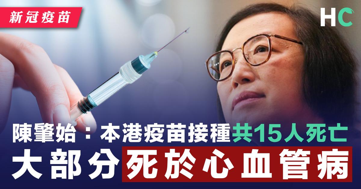 陳肇始:本港疫苗接種共15人死亡 大部分死於心血管病