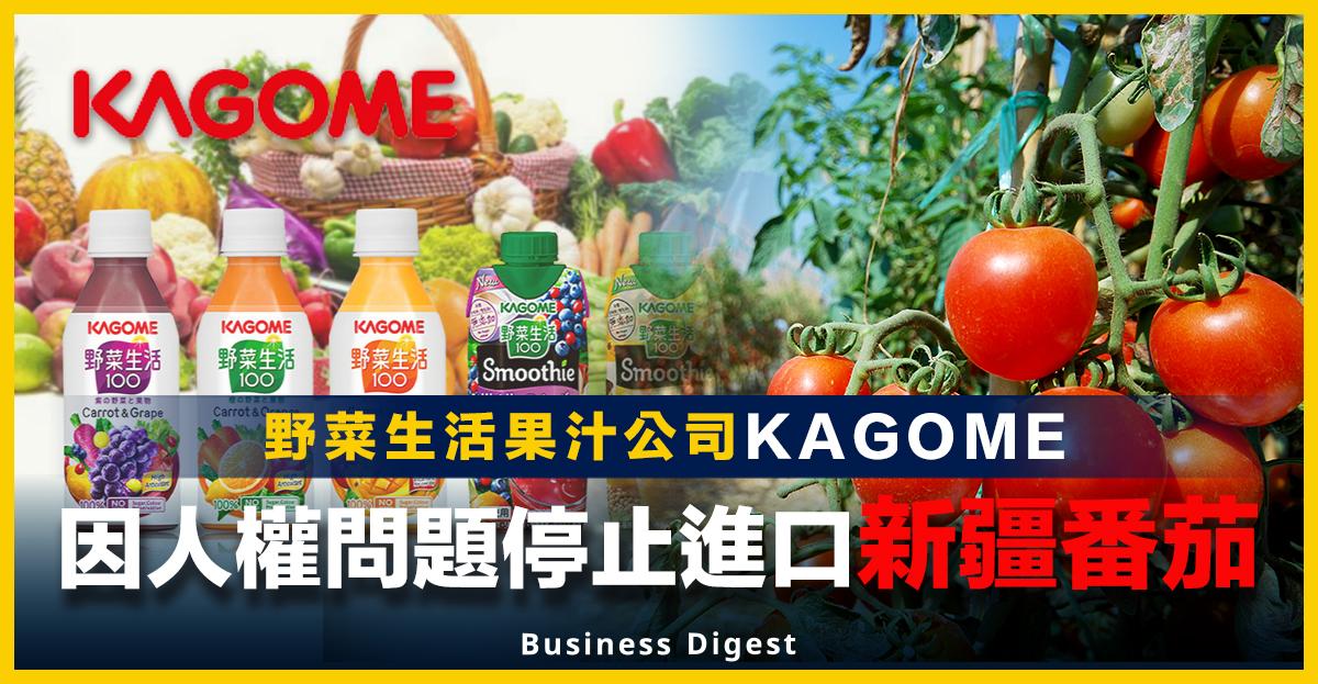 野菜生活果汁公司KAGOME停止進口新疆番茄