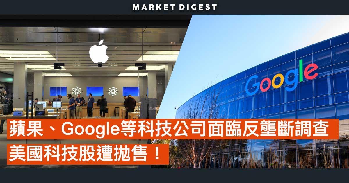 蘋果、Google等科技公司面臨反壟斷調查  美國科技股遭拋售!