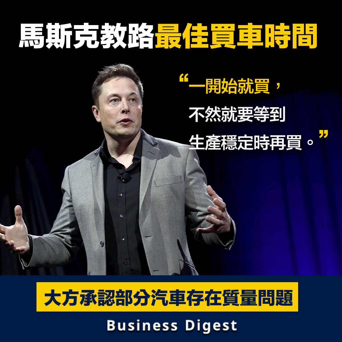 馬斯克教路最佳買車時間,不要在Tesla增產期間購入