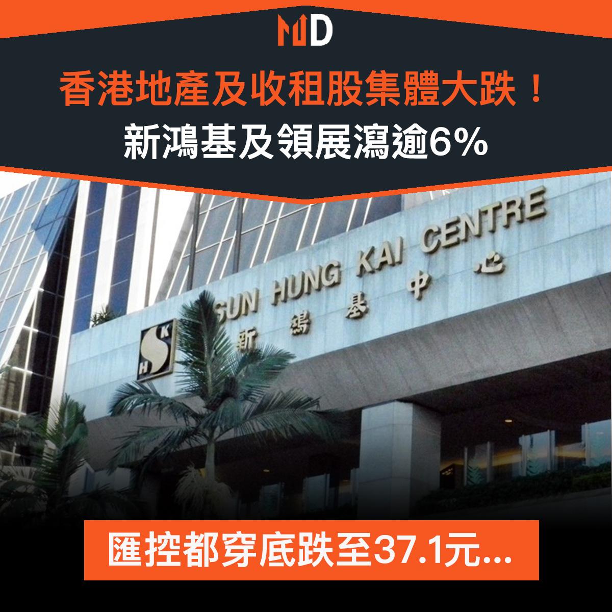 【市場熱話】香港地產及收租股集體大跌!新鴻基及領展瀉逾6%
