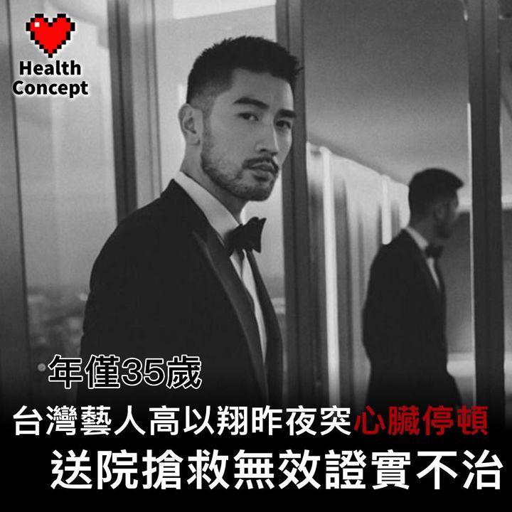 台灣藝人高以翔昨夜突心臟停頓 送院搶救無效證實不治