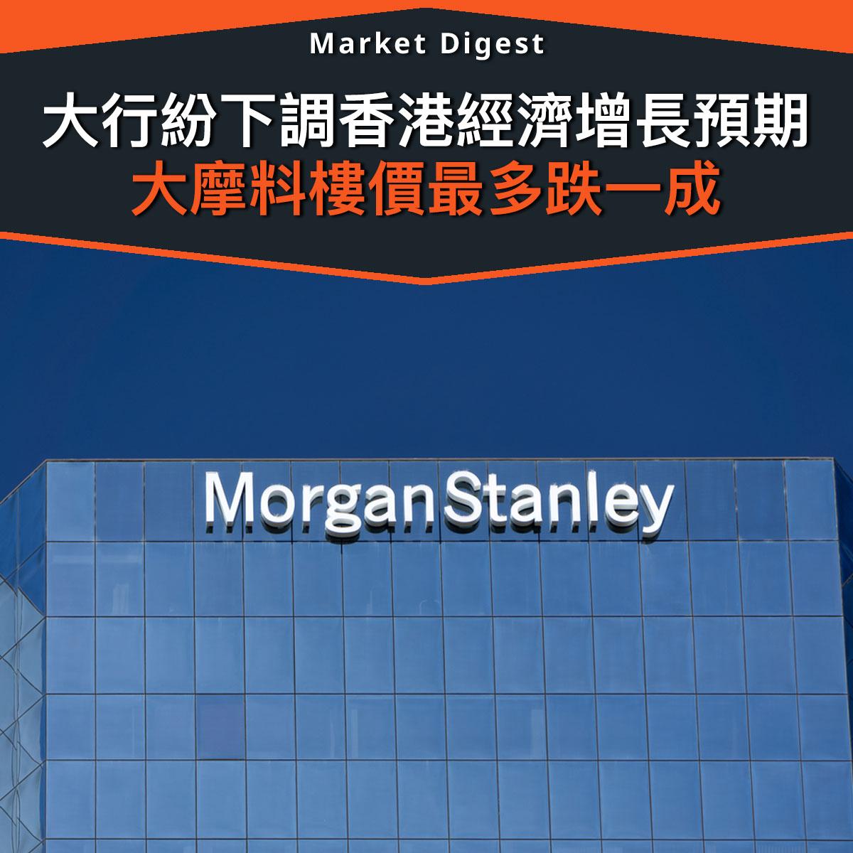 【大行預測】大行紛下調香港經濟增長預期,大摩料樓價最多跌一成
