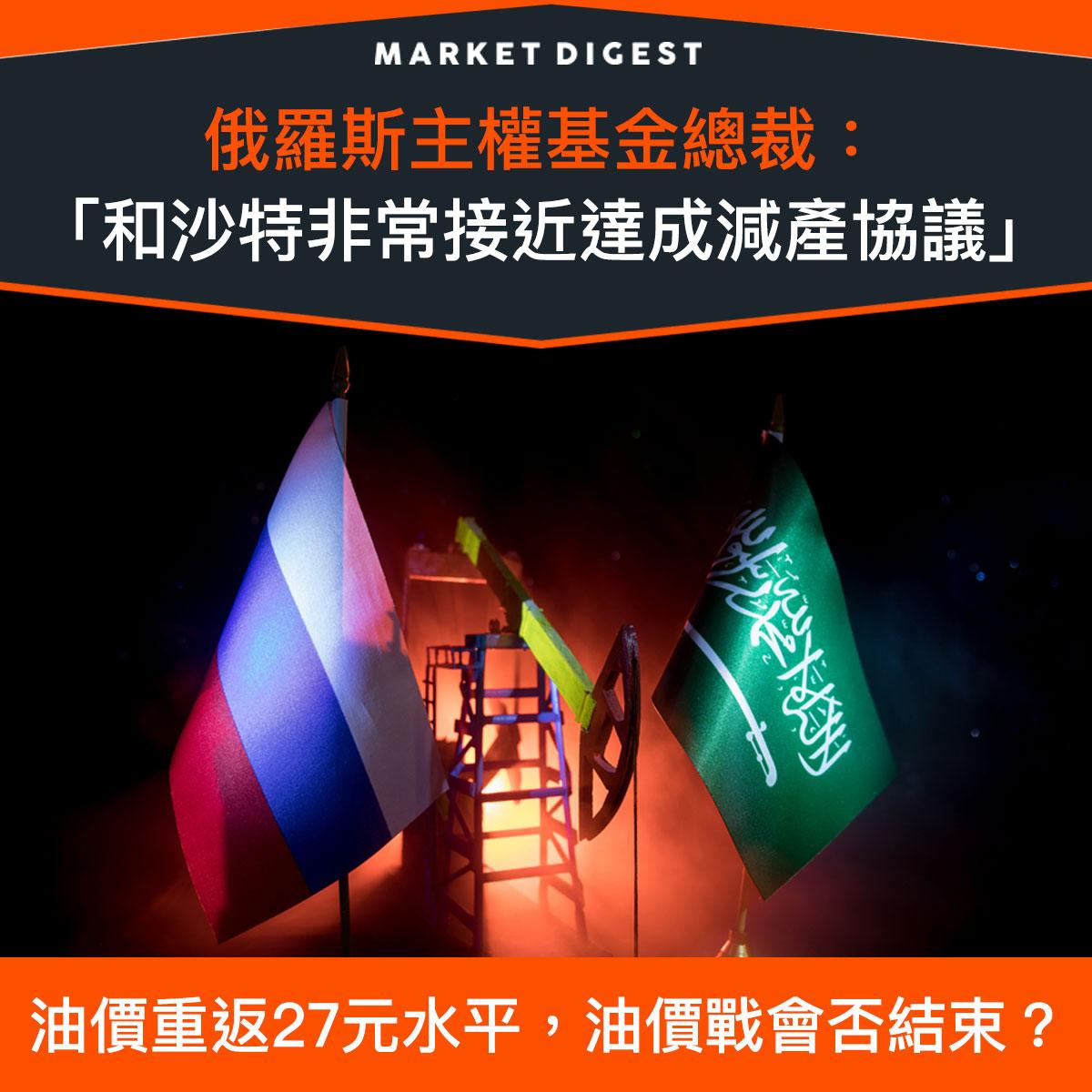 【市場熱話】俄羅斯主權基金總裁:「和沙特非常接近達成減產協議」