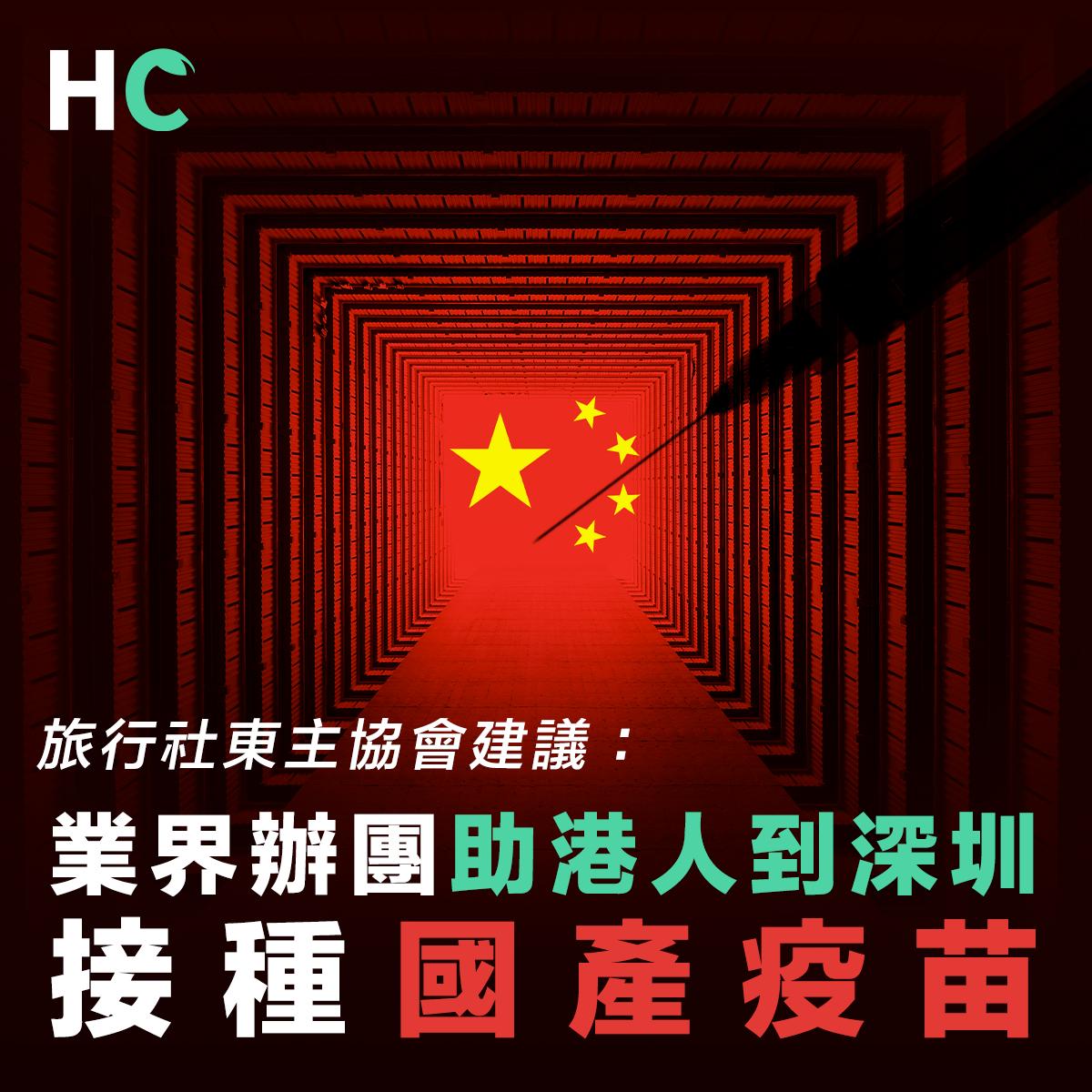 旅行社東主協會建議:助港人到深圳接種國產疫苗