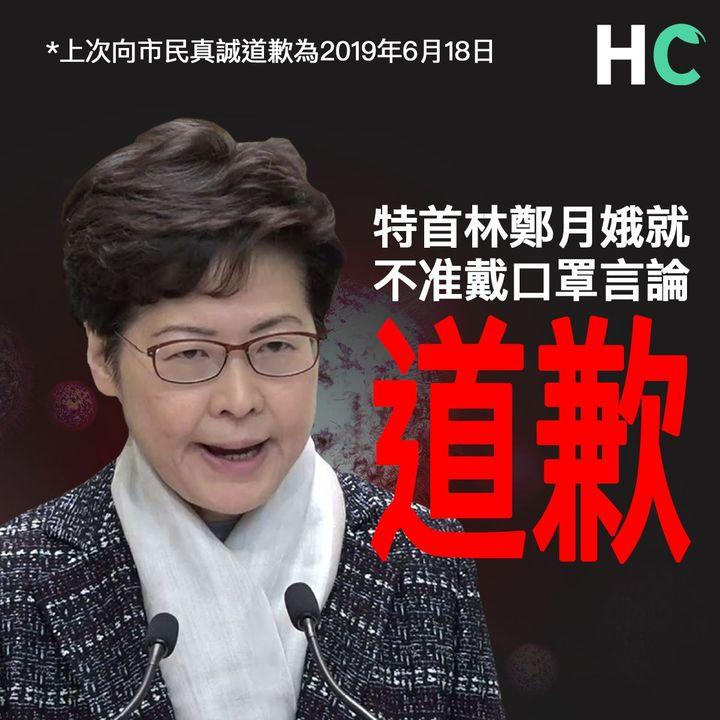 【#武漢肺炎】 特首林鄭月娥就 不准戴口罩言論道歉