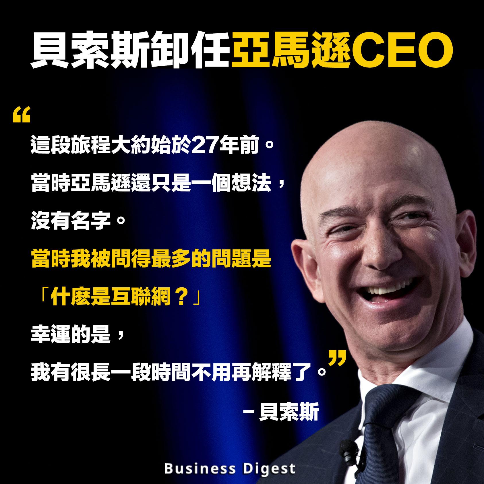 貝索斯卸任亞馬遜CEO,未來專注於藍色起源等業務