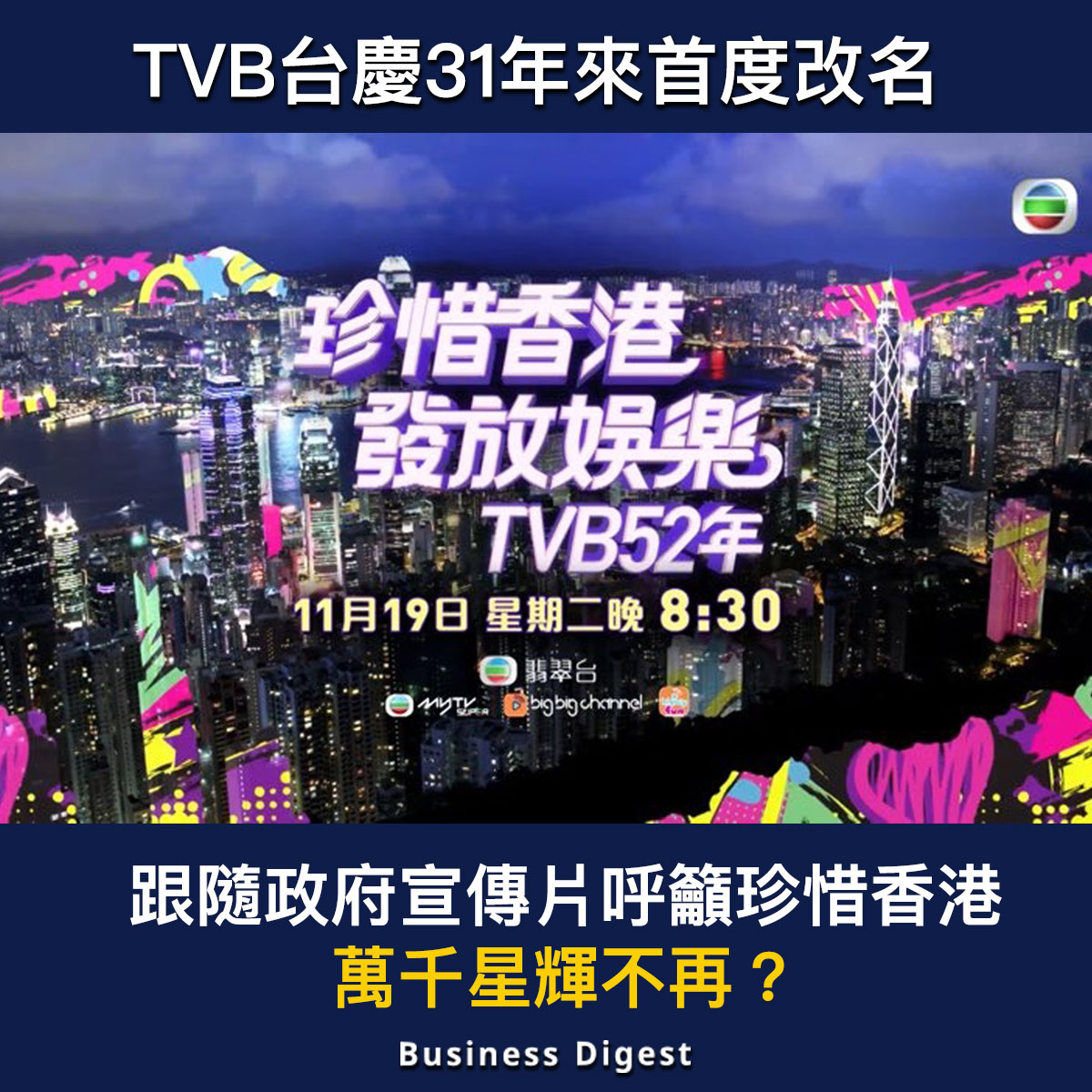 【商業熱話】TVB台慶31年來首度改名,跟隨政府宣傳片呼籲珍惜香港